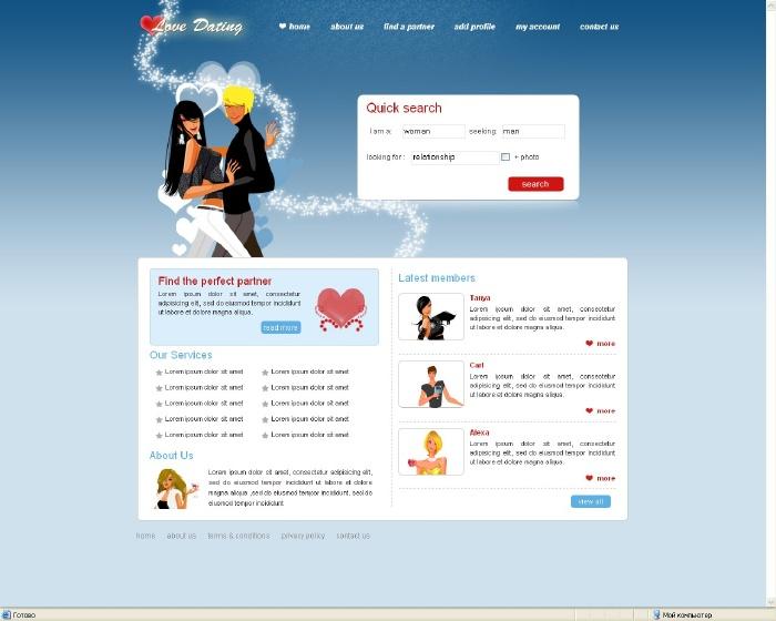 шаблоны для на знакомства сайте знакомств