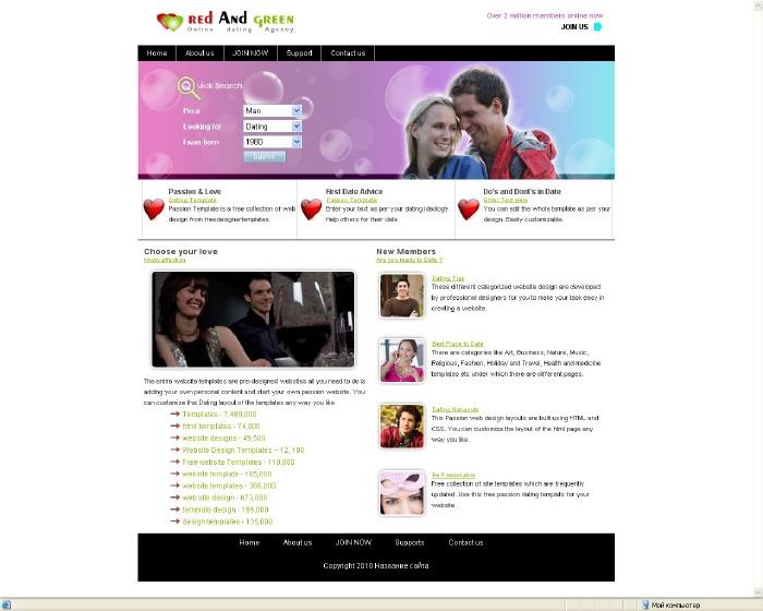 работа на сайте знакомств перевод